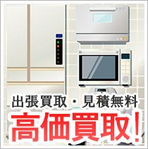 厨房機器の高価買取