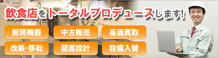 ネクスト厨機は飲食店をトータルプロデュースします