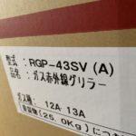 RGP-43SV