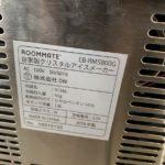 EB-RM5800G