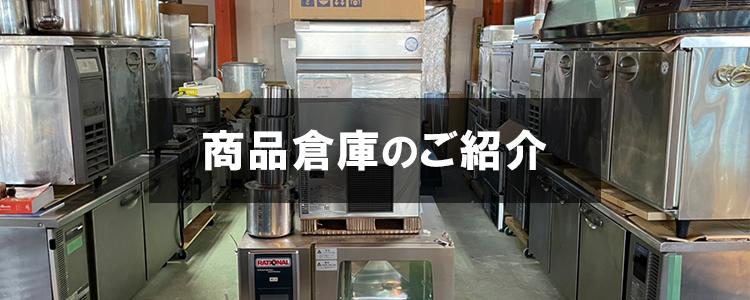 ネクスト厨機倉庫
