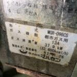MGR-096CS