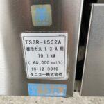 TSGR-1532A